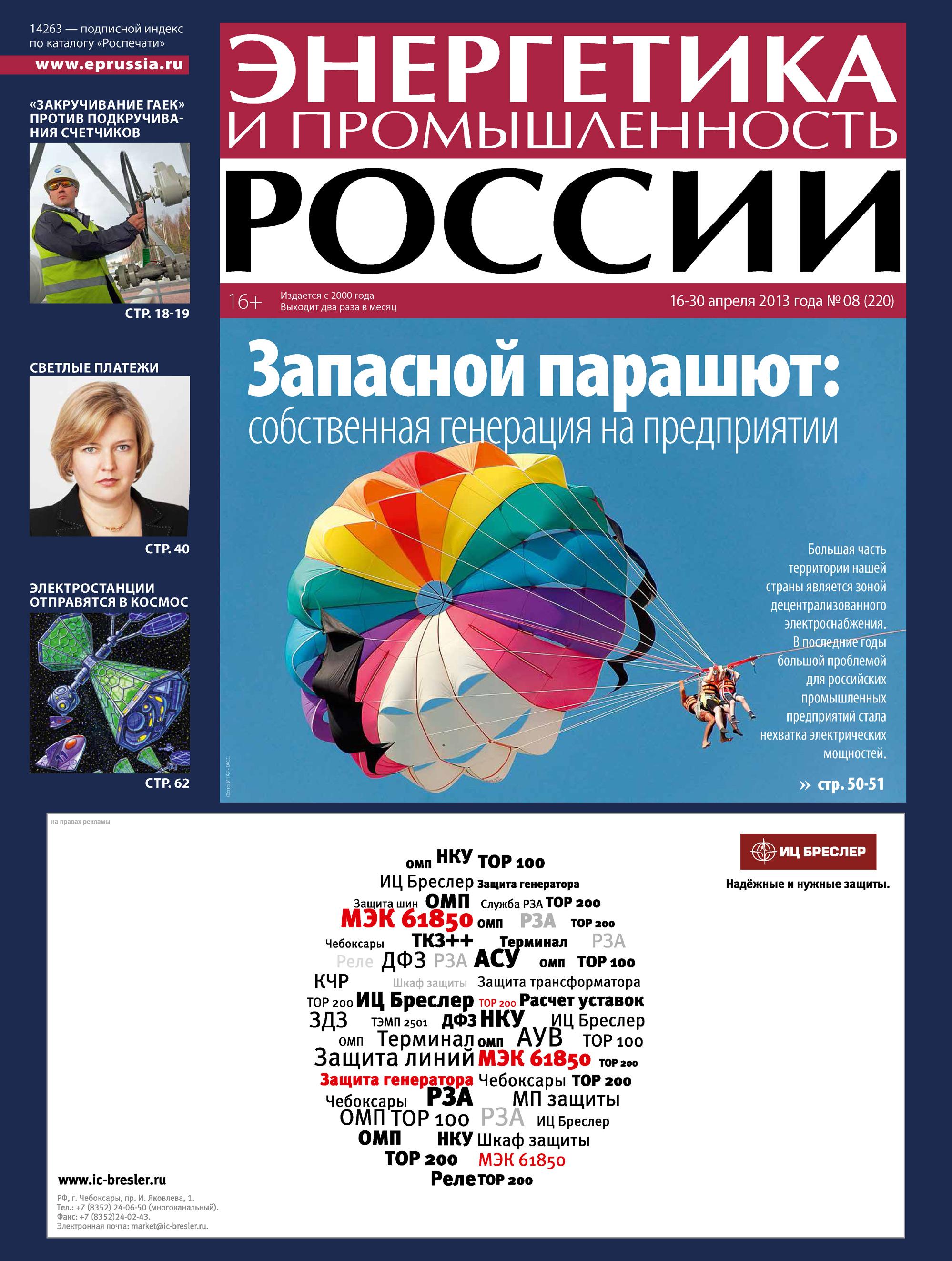 Энергетика и промышленность России №8 2013