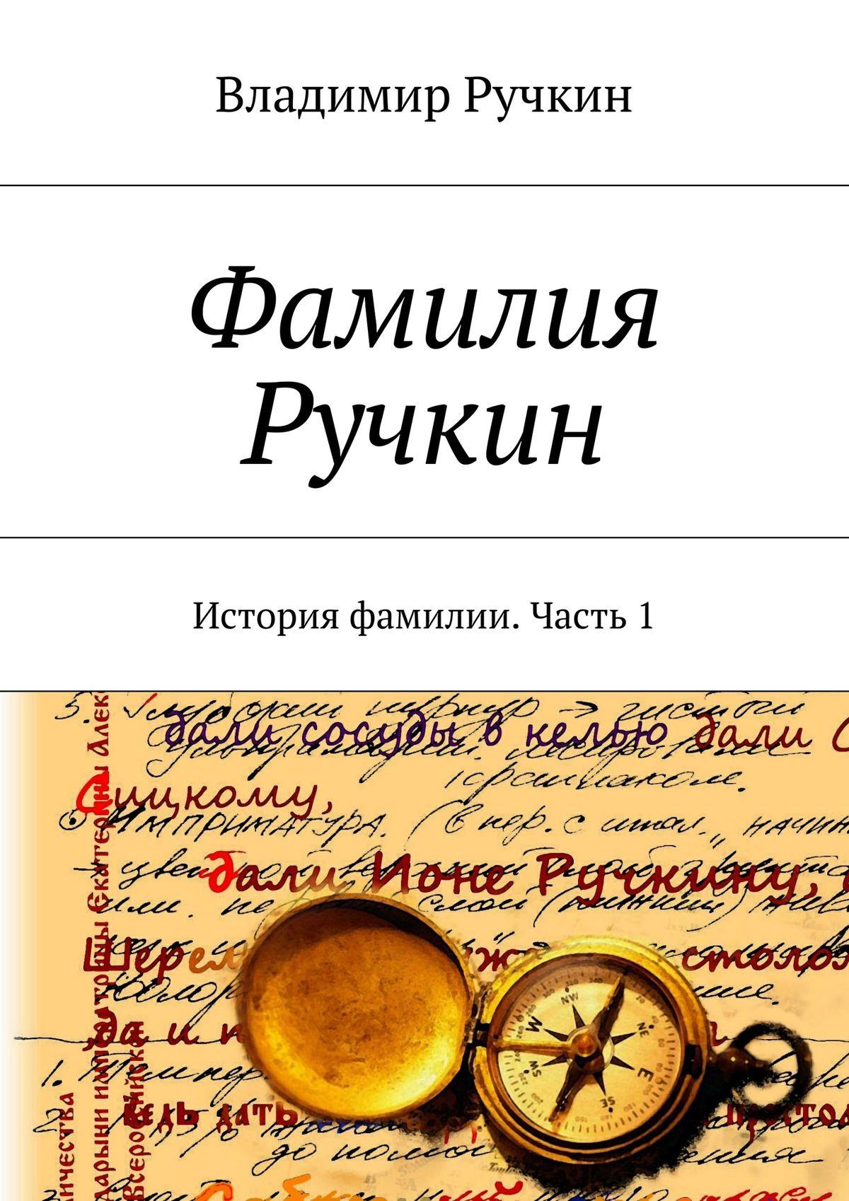 Фамилия Ручкин. История фамилии. Часть 1