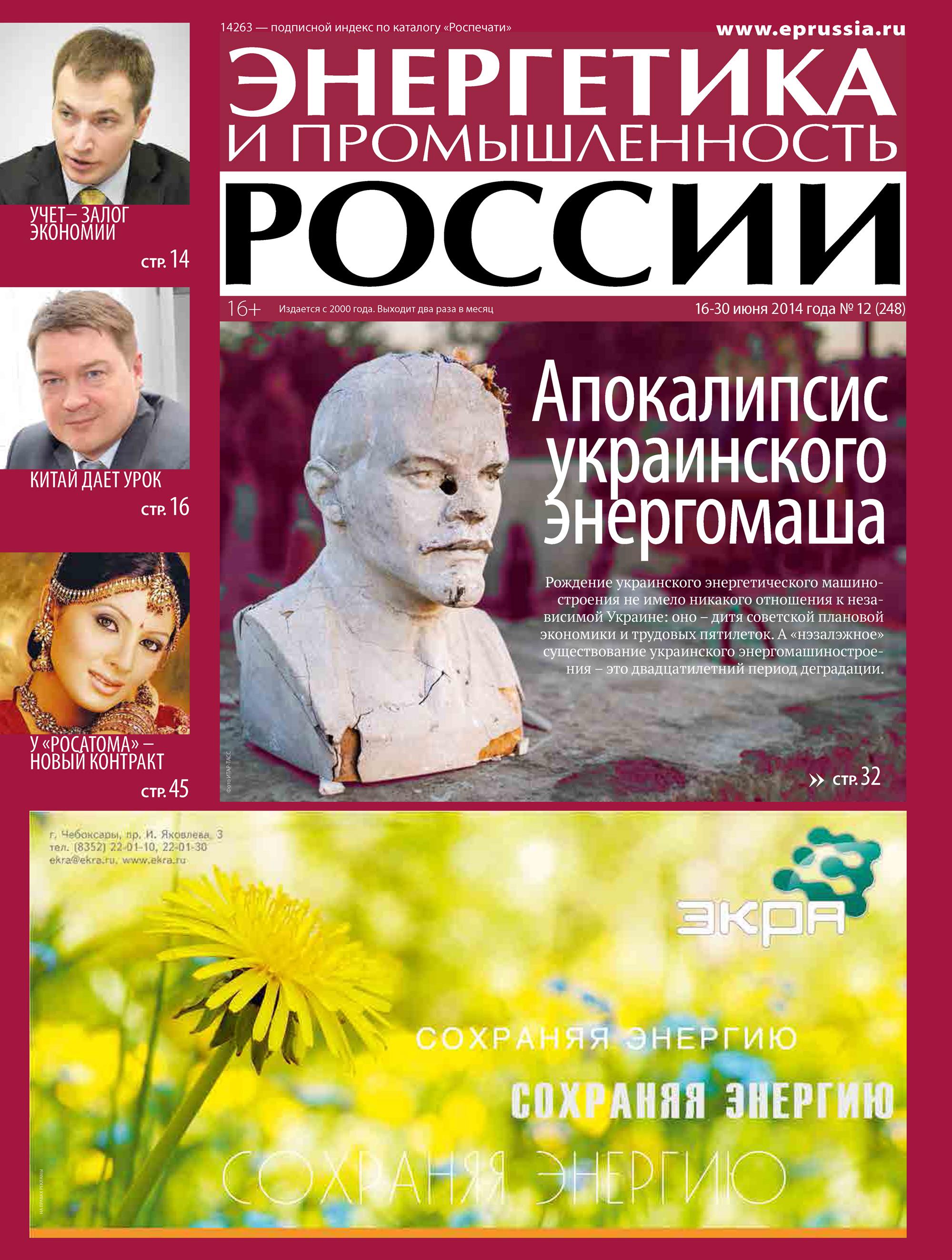 Энергетика и промышленность России №12 2014