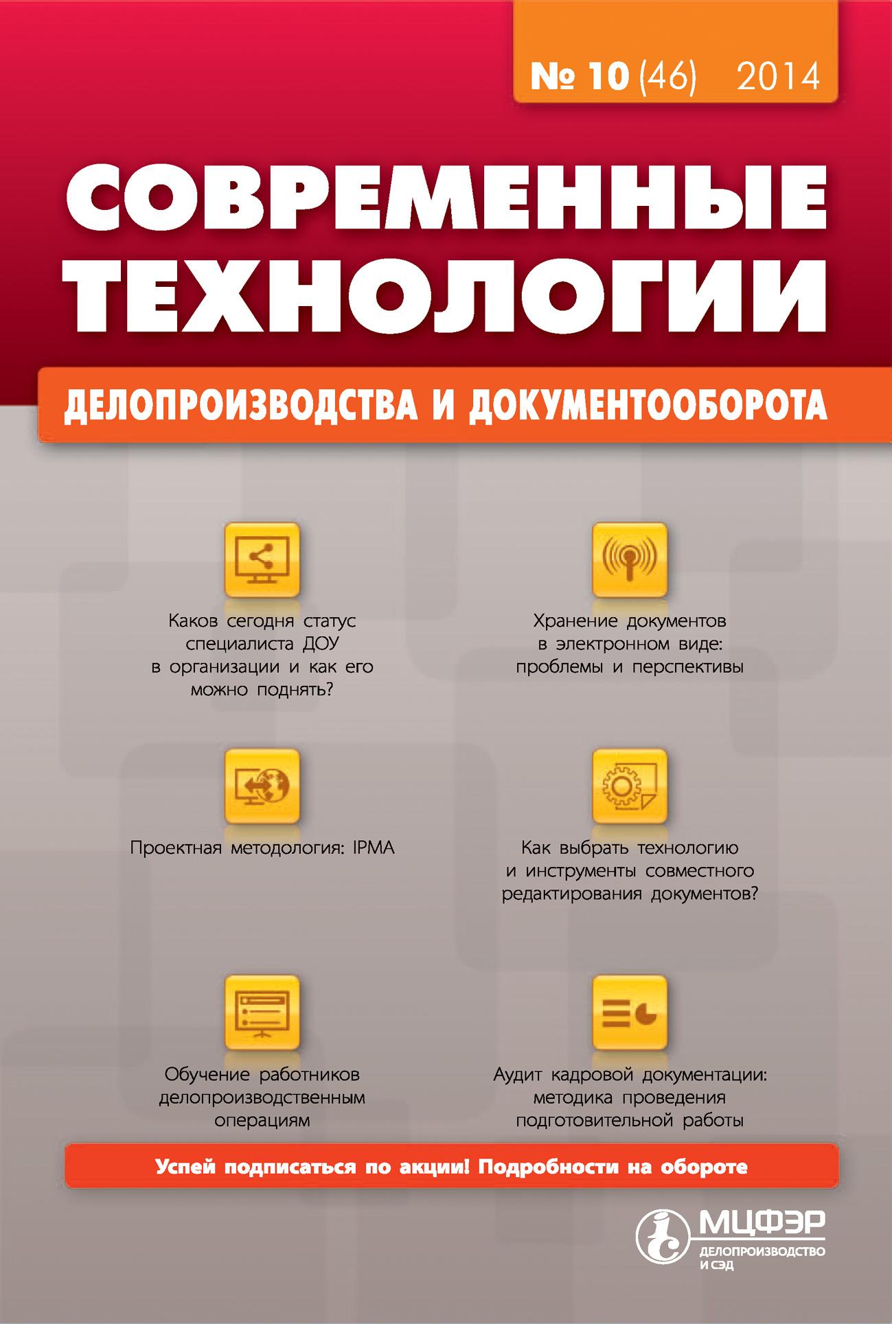 Современные технологии делопроизводства и документооборота № 10 (46) 2014