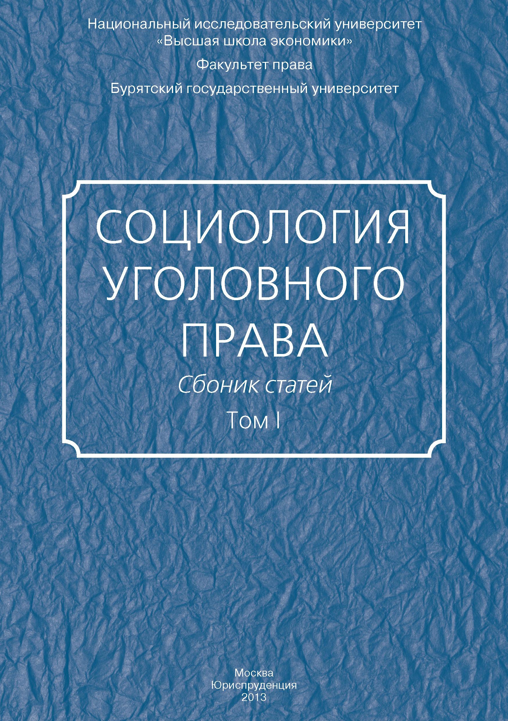 Социология уголовного права. Сборник статей. Том I