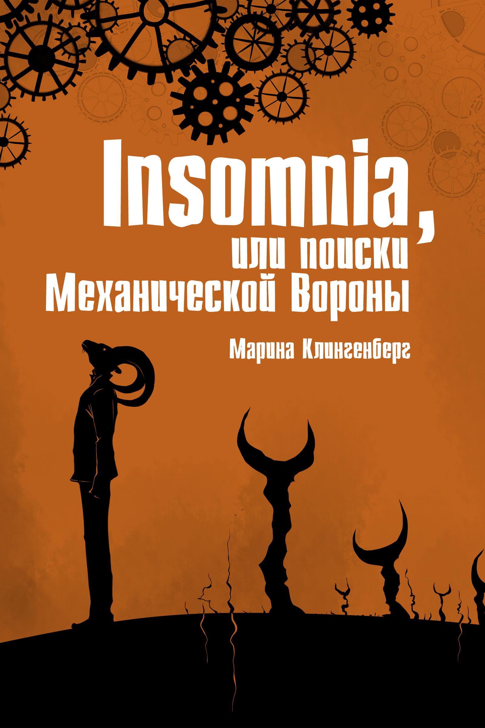 Insomnia,или Поиски Механической Вороны