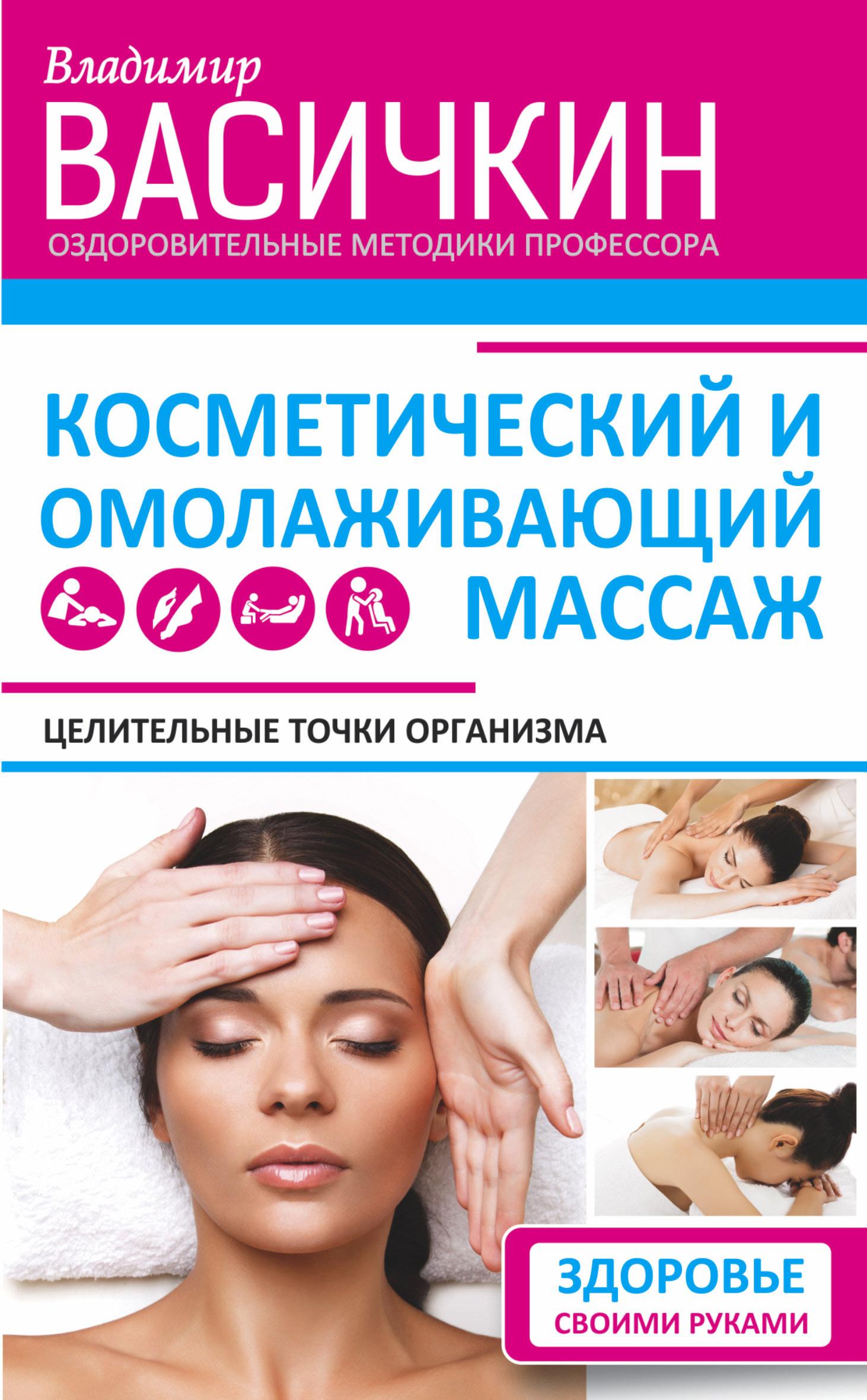 Владимир Васичкин «Целительные точки организма. Косметический и омолаживающий массаж»