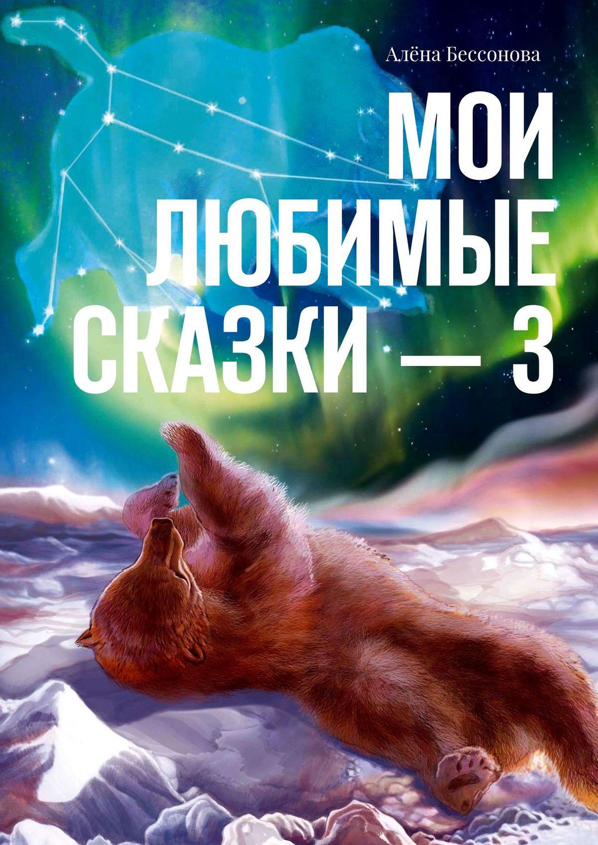 Мои любимые сказки – 3