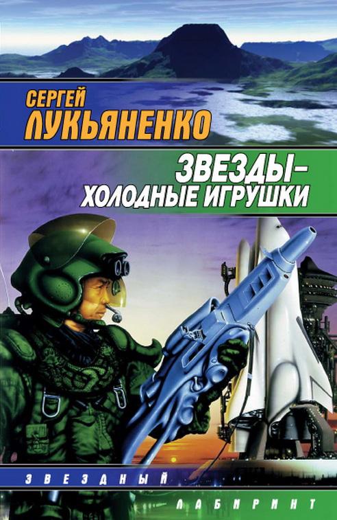 Сергей Лукьяненко «Звезды – холодные игрушки»