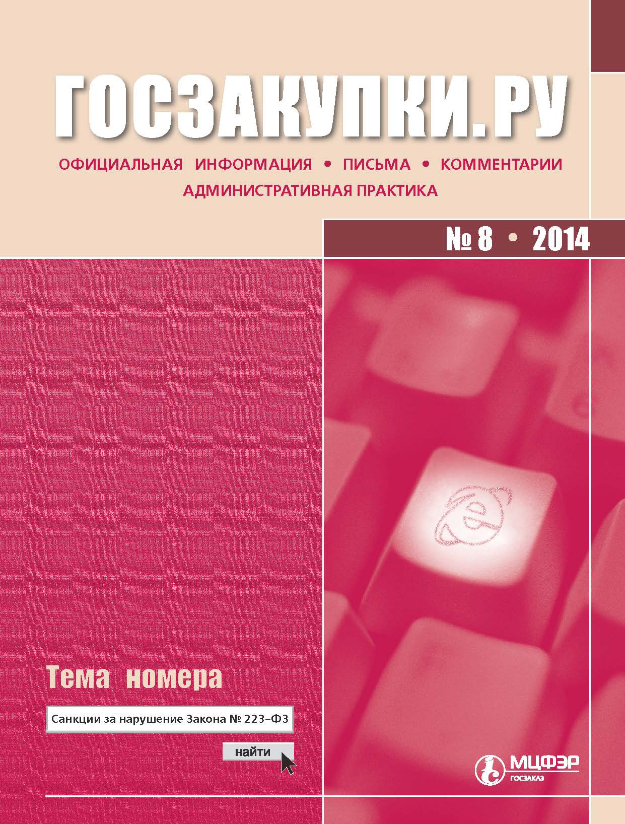 Госзакупки.ру № 8 2014
