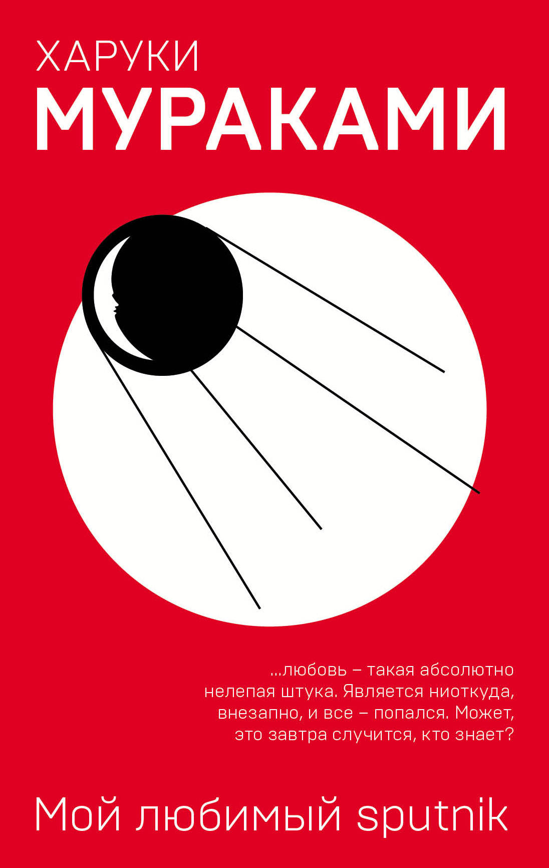 Харуки Мураками «Мой любимый sputnik»