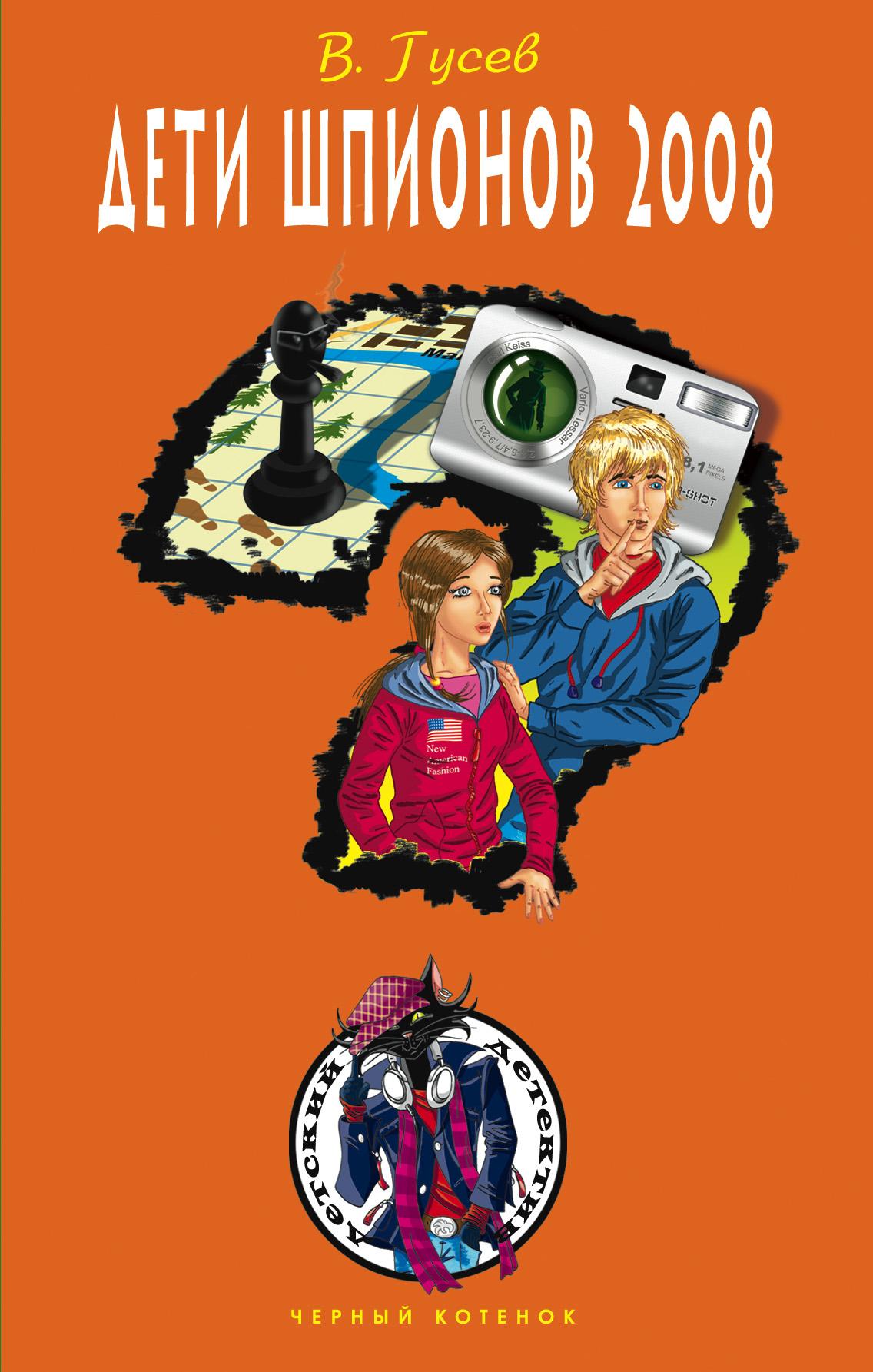 Дети шпионов 2008