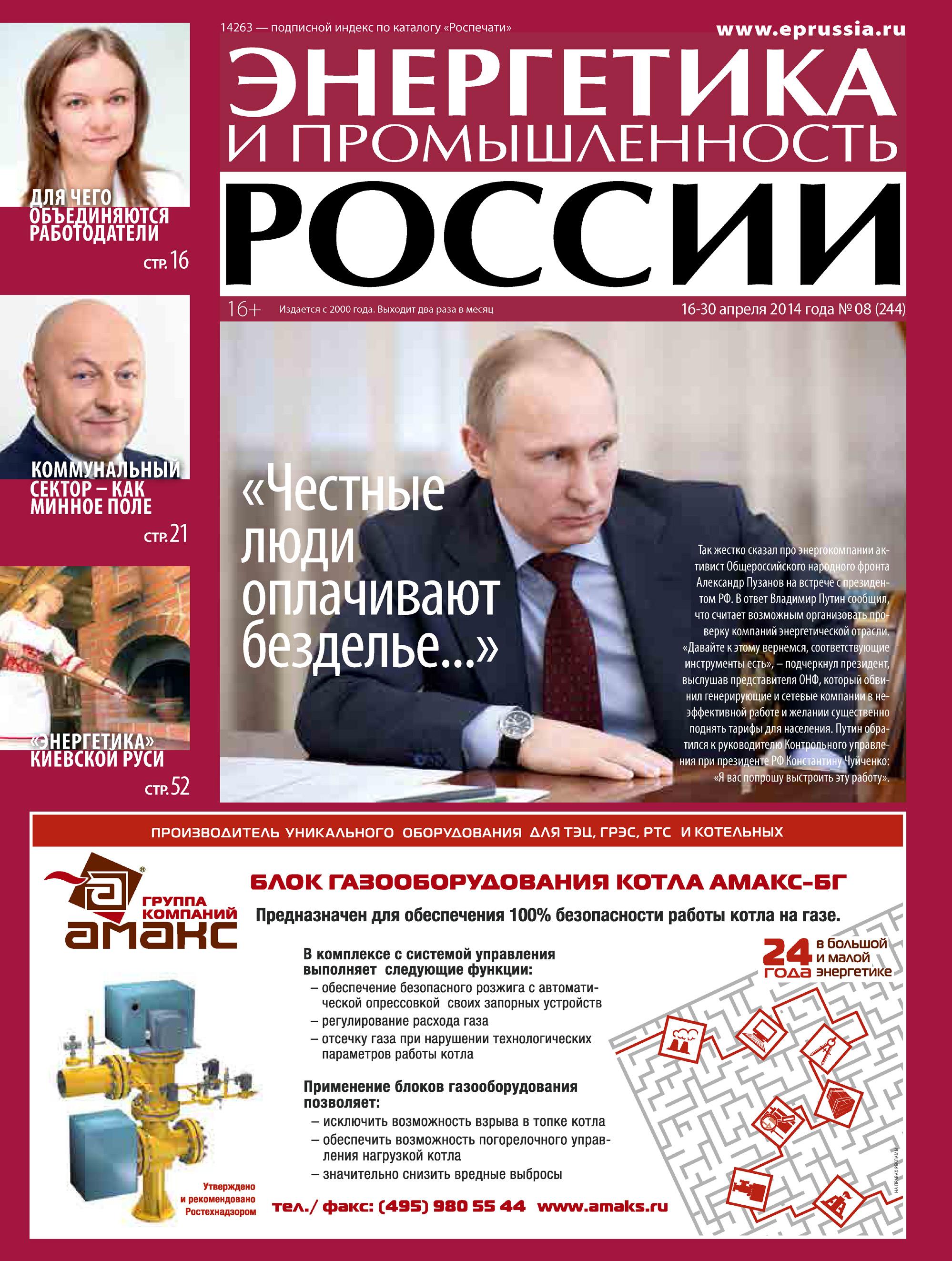 Энергетика и промышленность России №8 2014