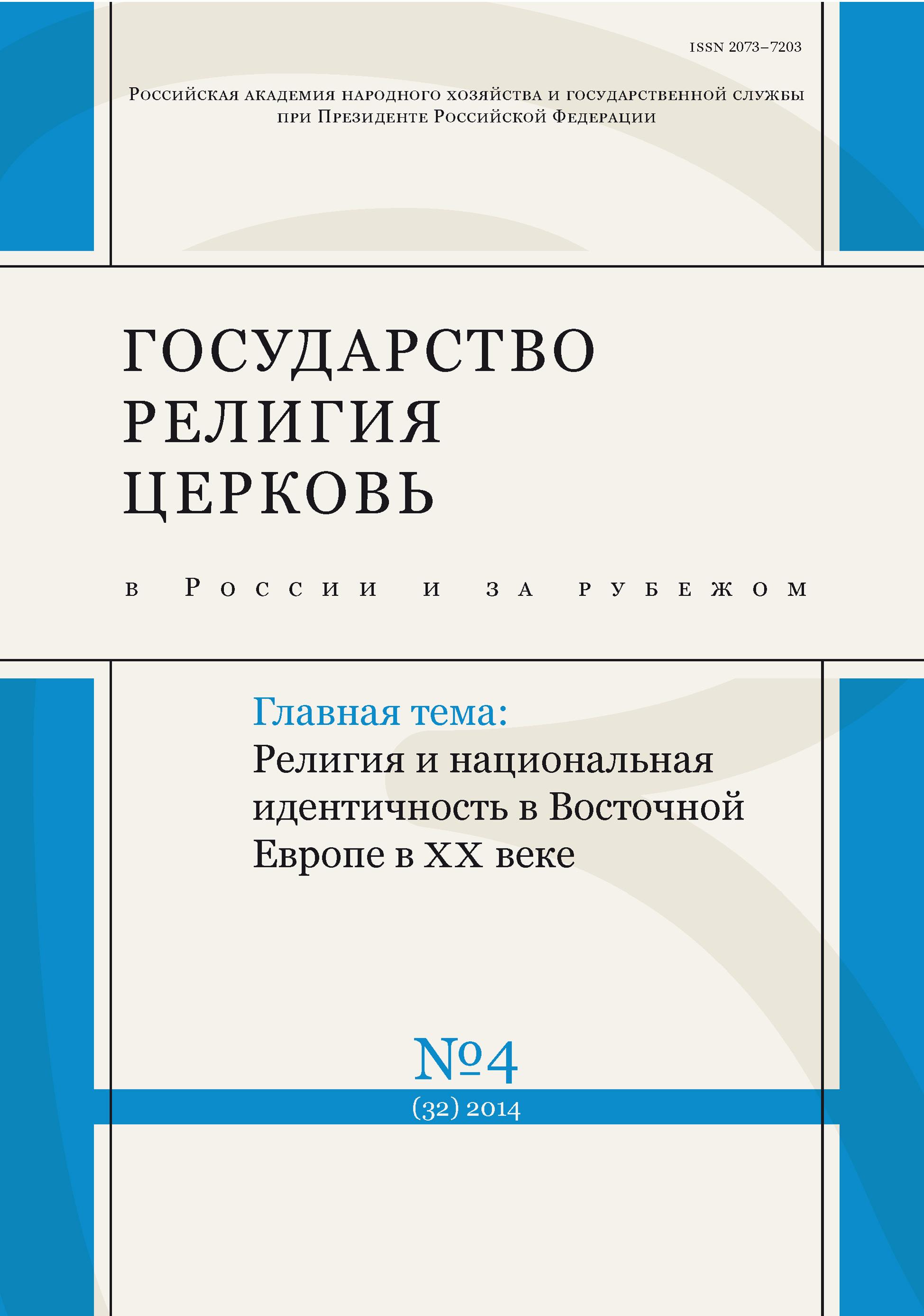 Государство, религия, церковь в России и за рубежом № 4 (32) 2014