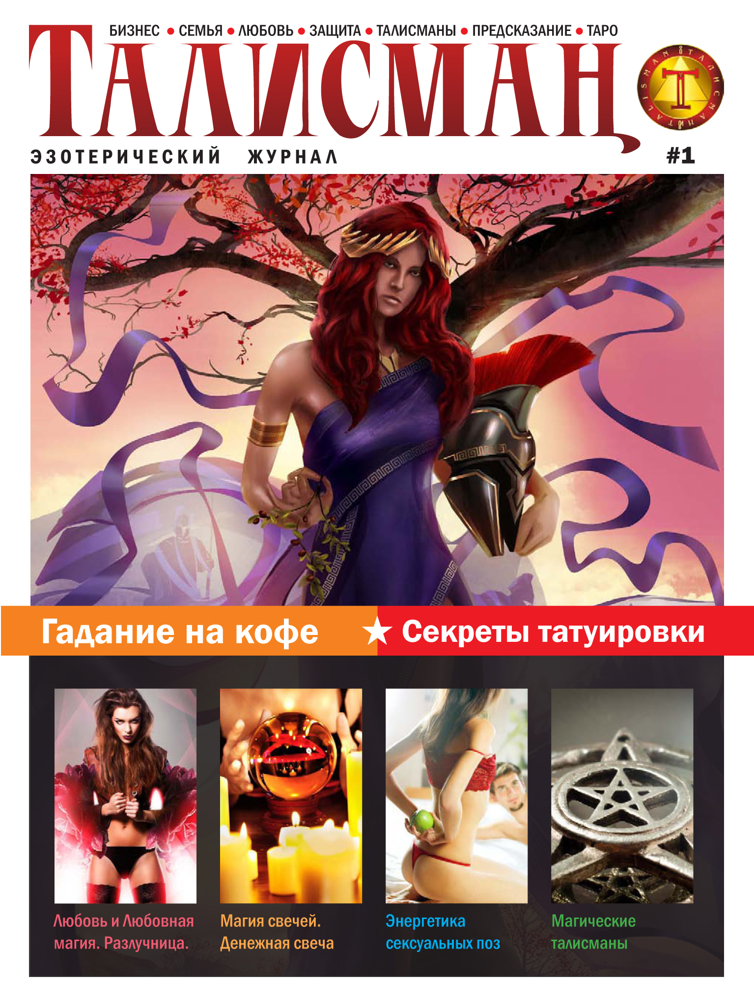 Талисман. Эзотерический журнал. №01