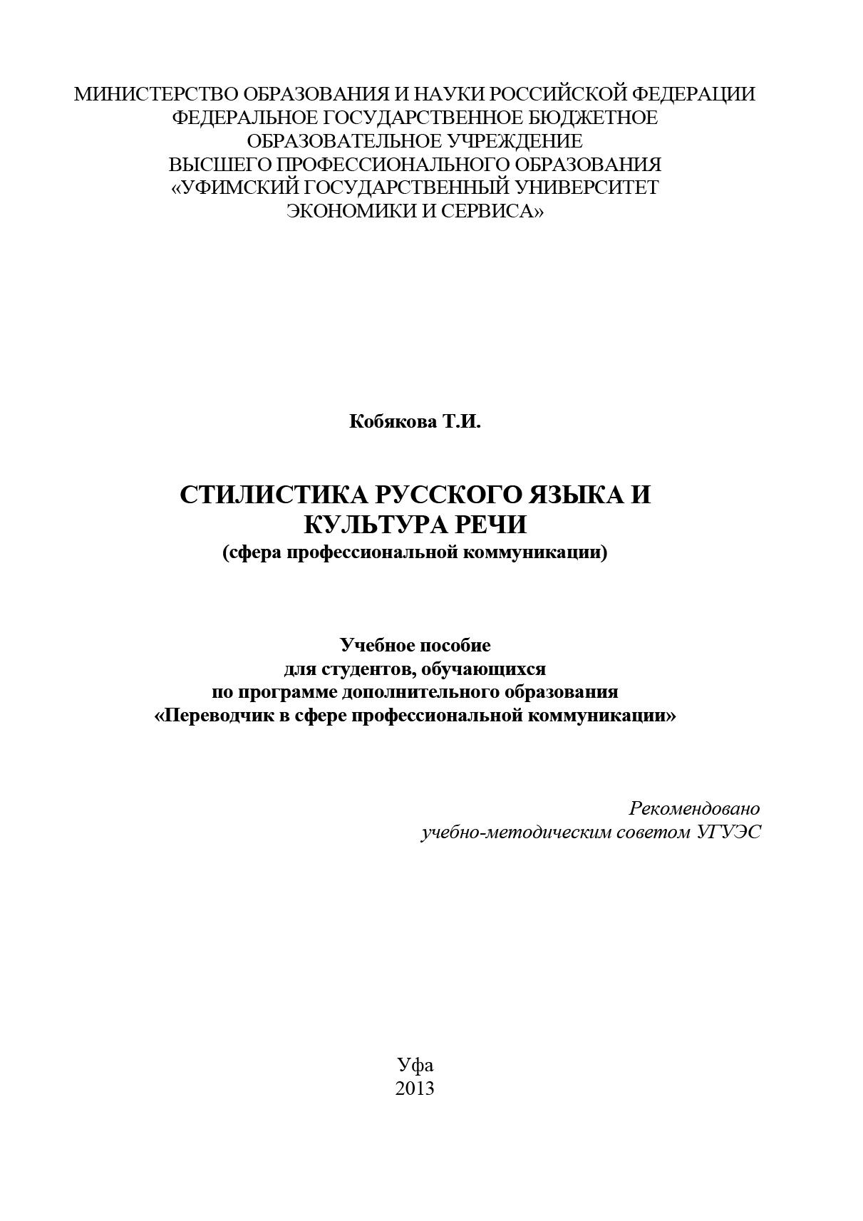 Стилистика русского языка и культура речи (сфера профессиональной коммуникации)
