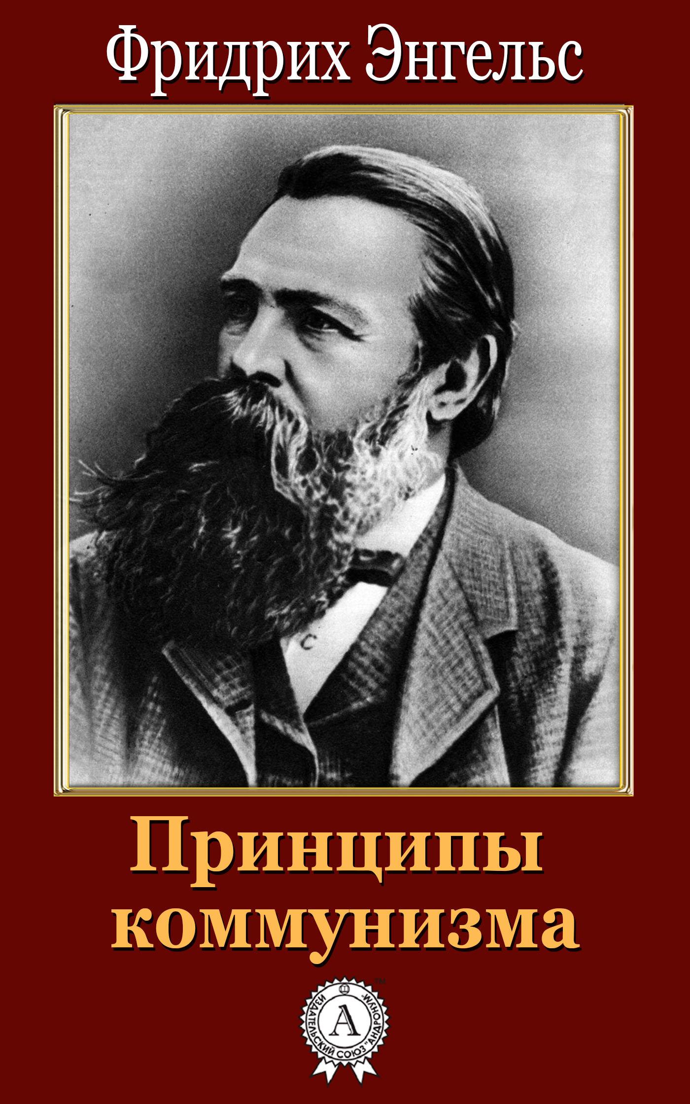 Принципы коммунизма