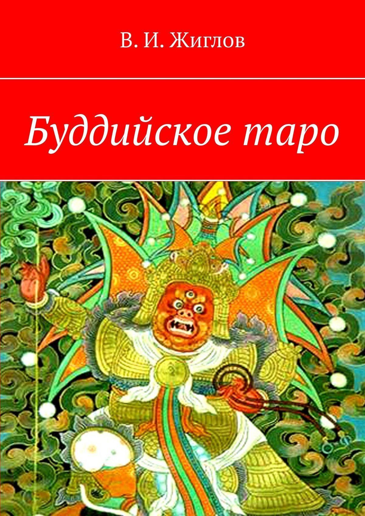 Буддийскоетаро