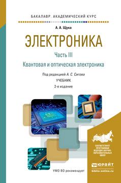 Электроника в 4 ч. Часть 3 квантовая и оптическая электроника 2-е изд., испр. и доп. Учебник для академического бакалавриата