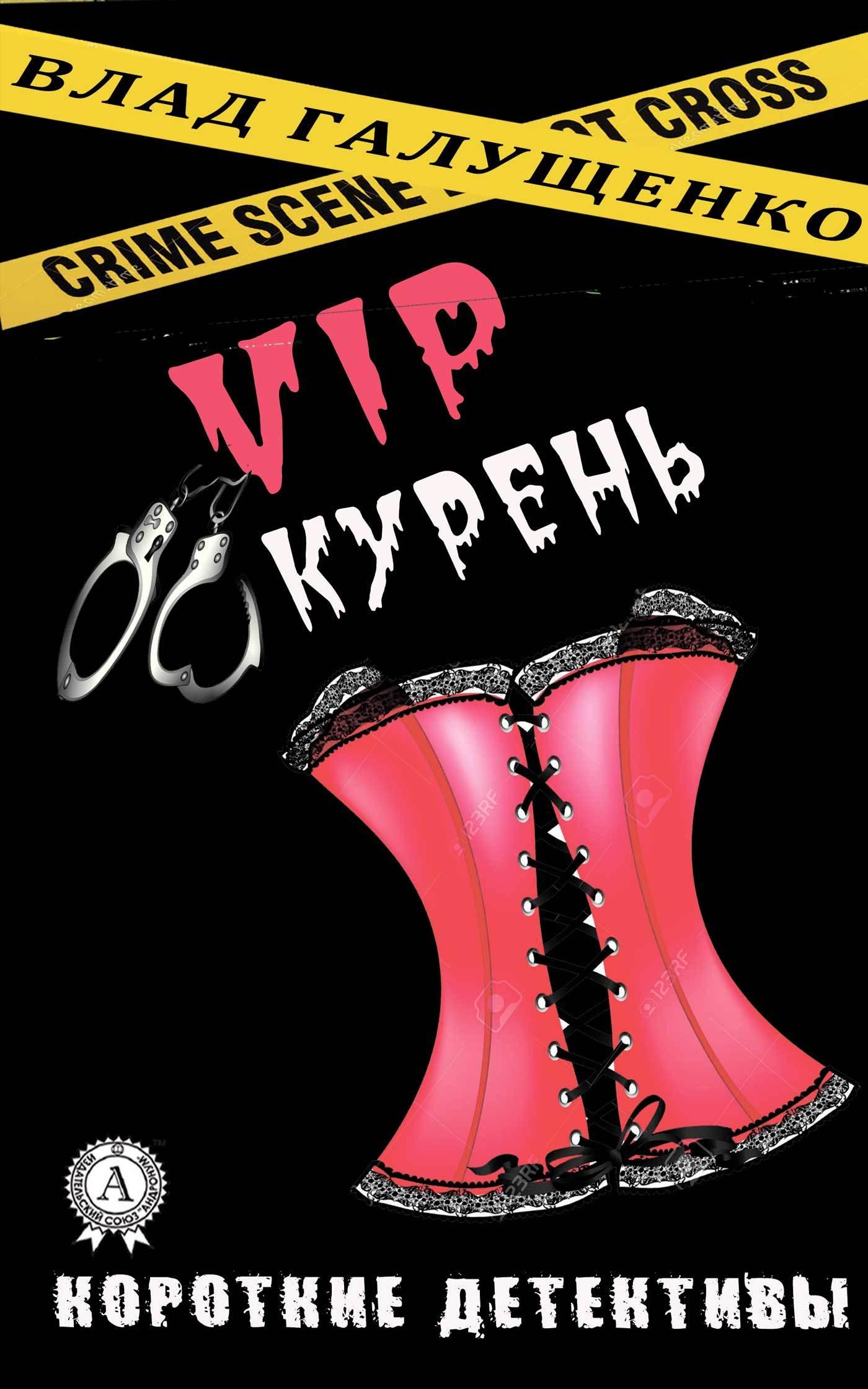 VIP-Курень