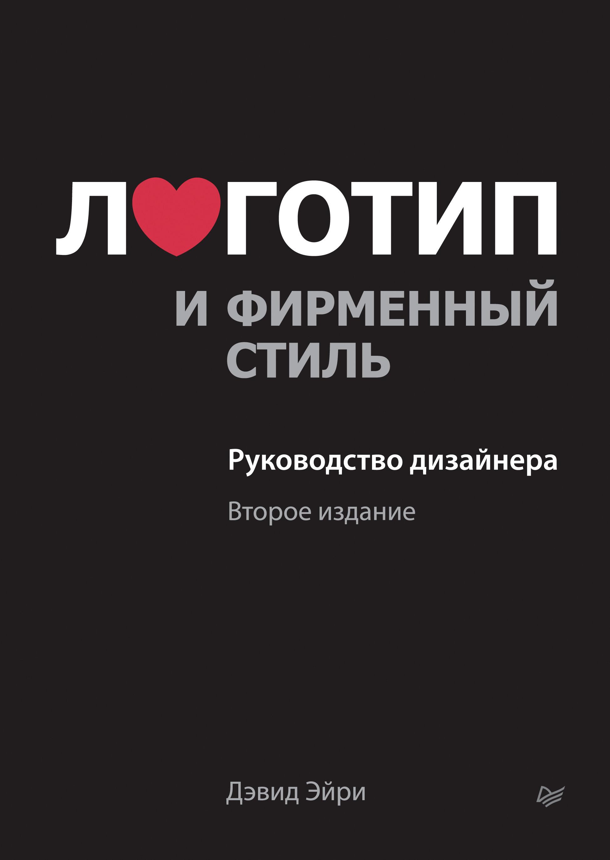 Логотип и фирменный стиль. Руководство дизайнера (2-е издание)