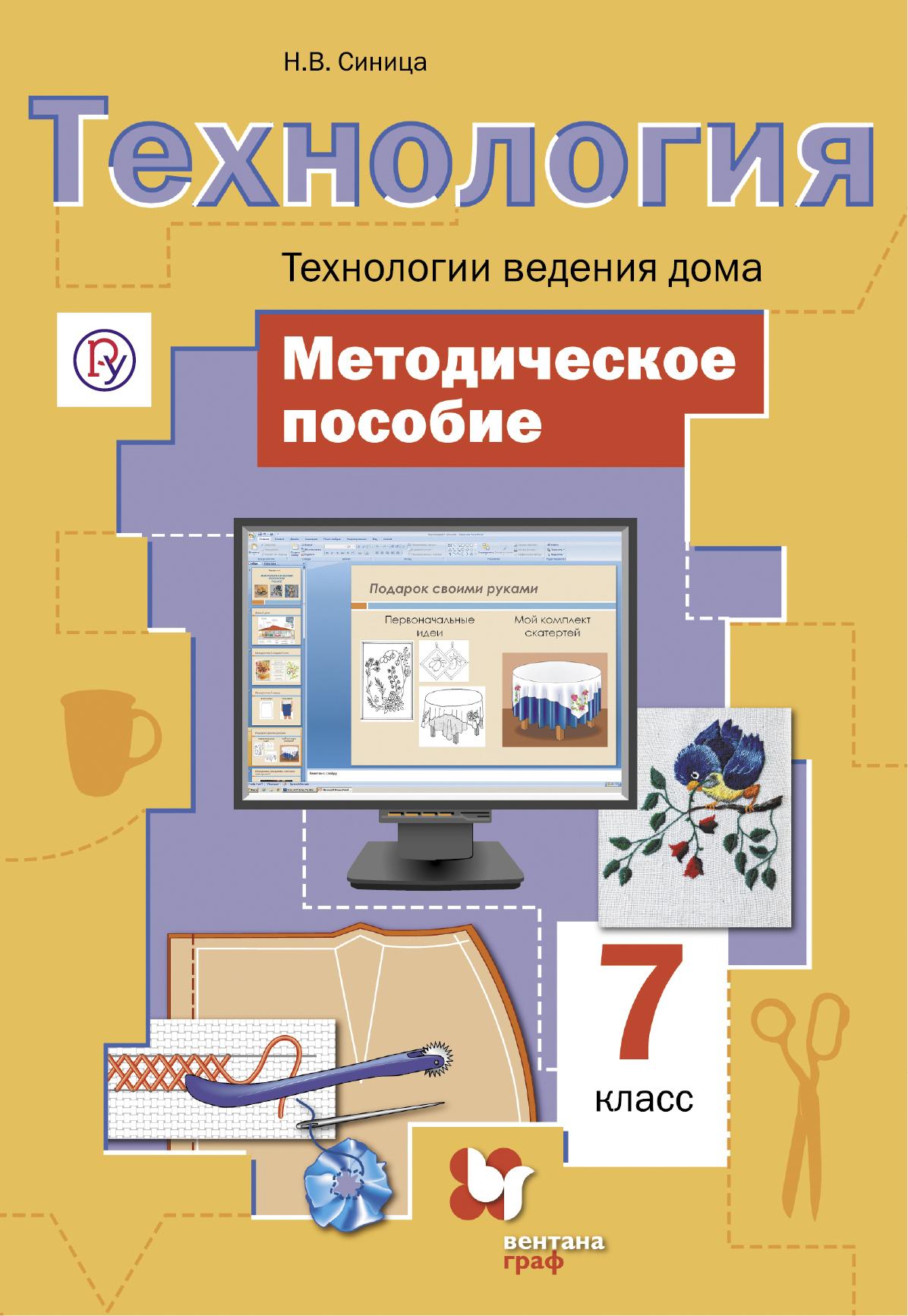 Технология. Технологии ведения дома. 7 класс. Методическое пособие