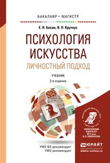 Психология искусства. Личностный подход 2-е изд., испр. и доп. Учебник для бакалавриата и магистратуры