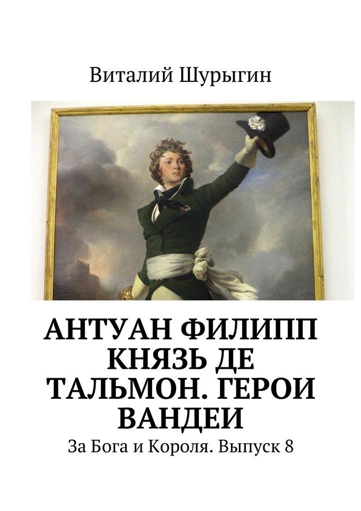 Антуан Филипп князь де Тальмон. Герои Вандеи. ЗаБога иКороля. Выпуск 8