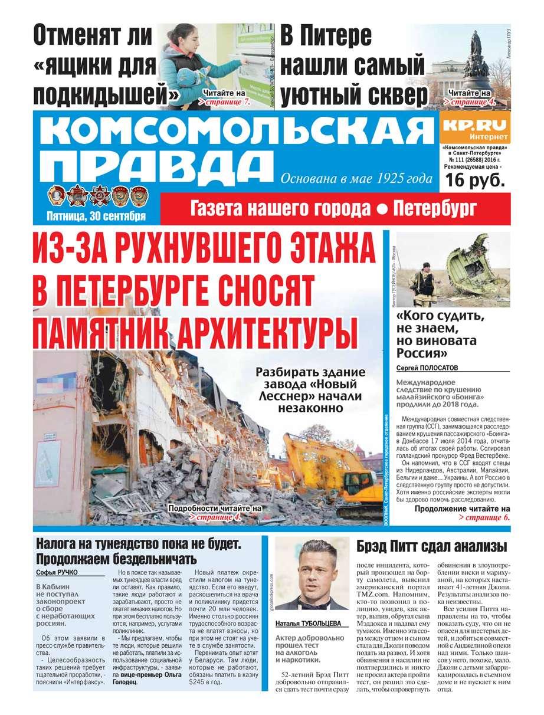 Комсомольская правда. Санкт-Петербург 111-2016