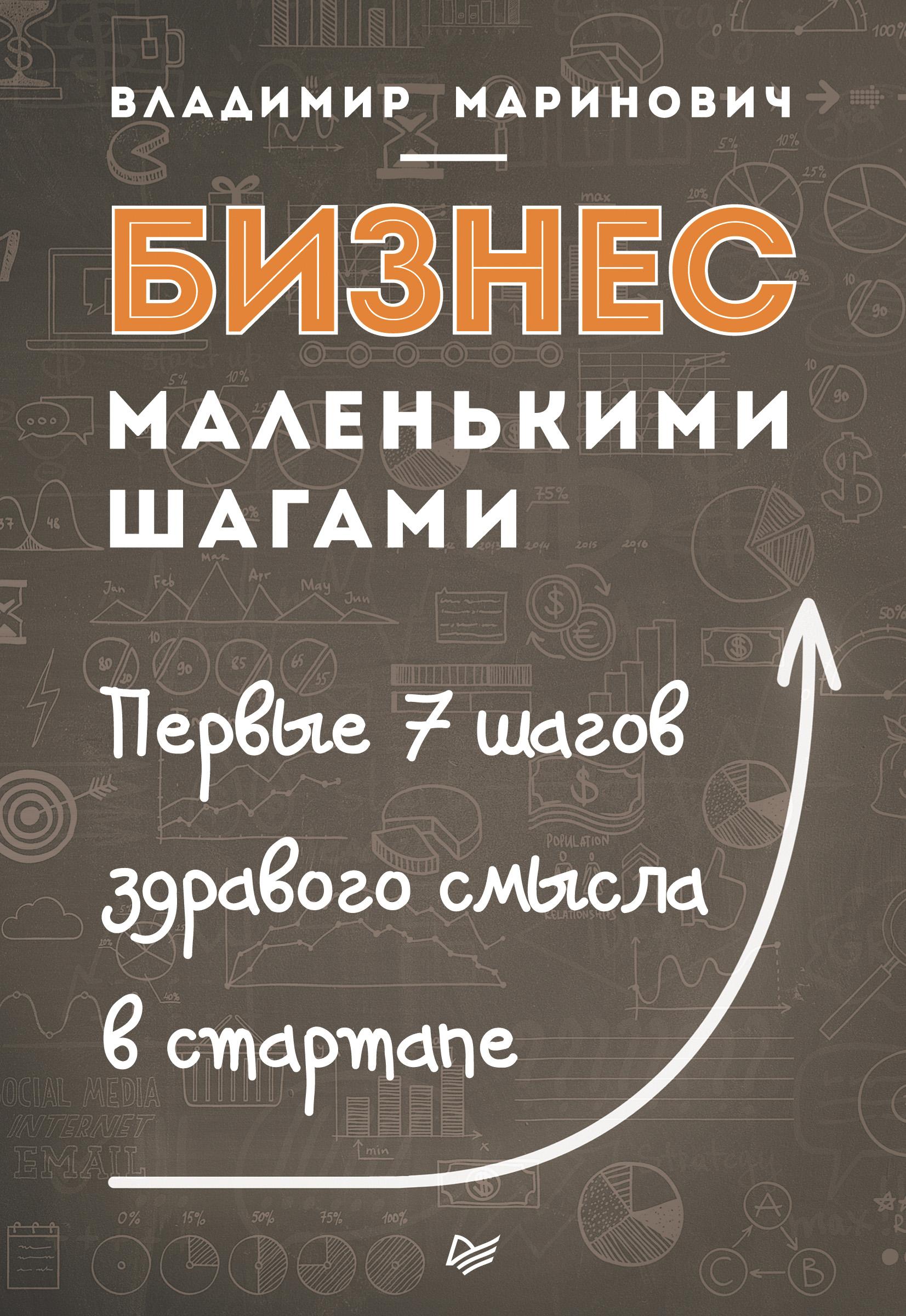 Бизнес маленькими шагами. Первые 7 шагов здравого смысла в стартапе