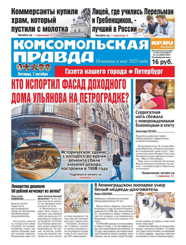 Комсомольская правда. Санкт-Петербург 114-2016
