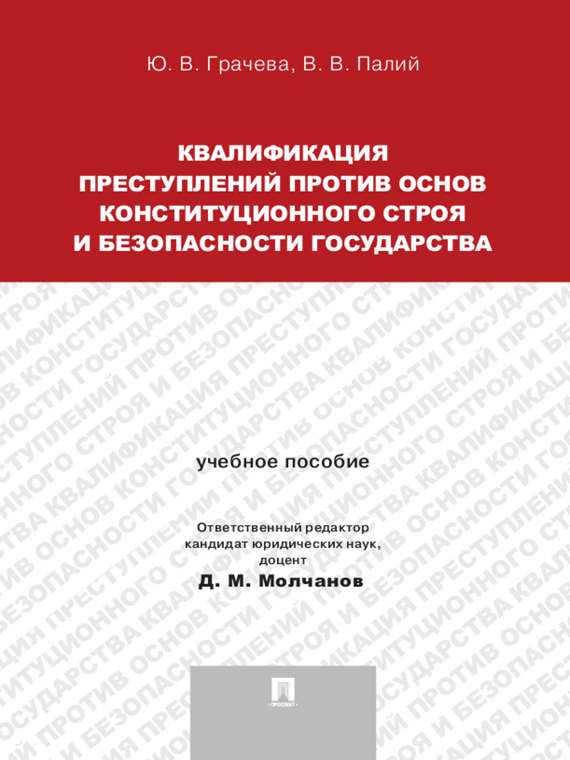 Квалификация преступлений против основ конституционного строя и безопасности государства. Учебное пособие для магистрантов