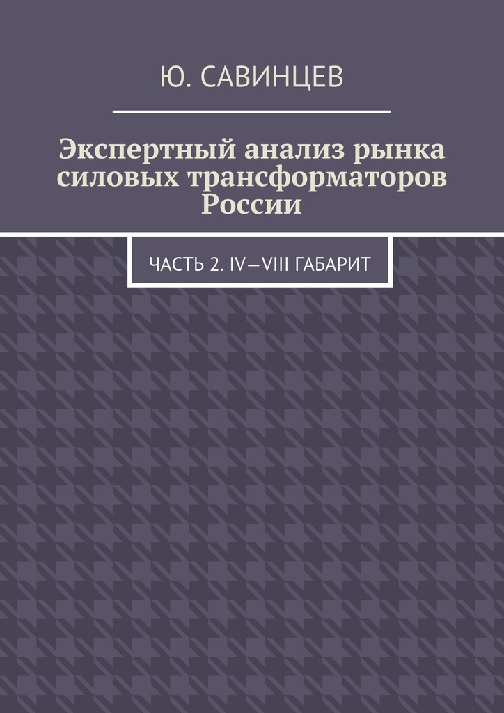 Экспертный анализ рынка силовых трансформаторов России. Часть 2. IV—VIII габарит
