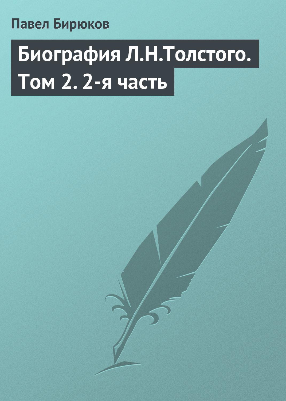 Павел Бирюков «Биография Л.Н.Толстого. Том2.2-я часть»