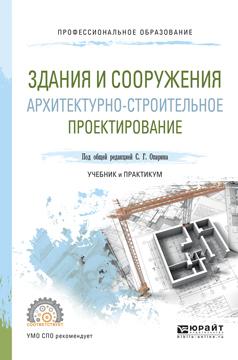 Здания и сооружения. Архитектурно-строительное проектирование. Учебник и практикум для СПО