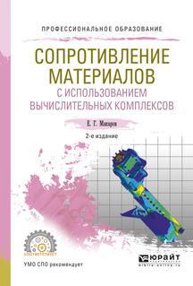 Сопротивление материалов с использованием вычислительных комплексов 2-е изд., испр. и доп. Учебное пособие для СПО