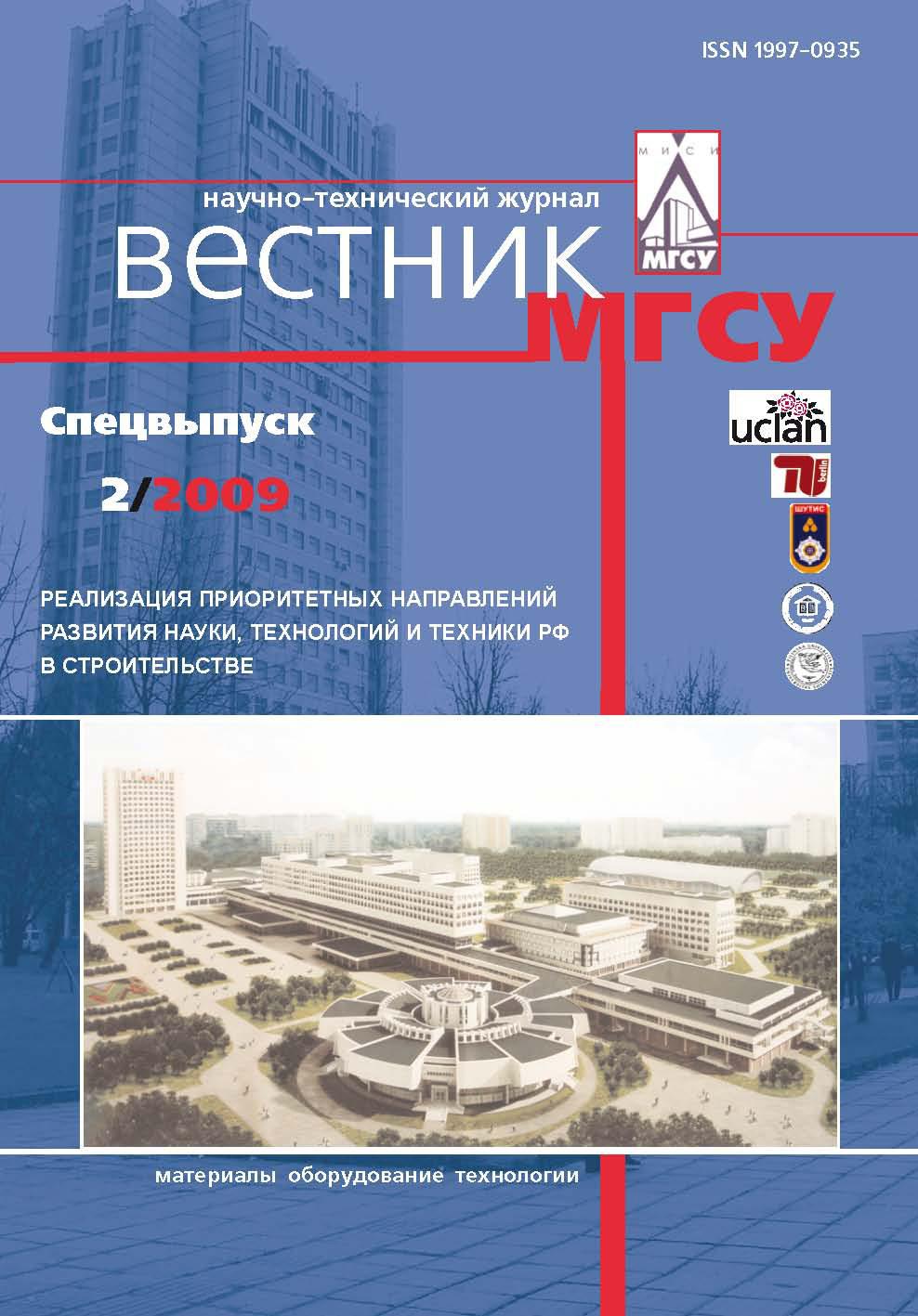 Вестник МГСУ №2 2009. Спецвыпуск