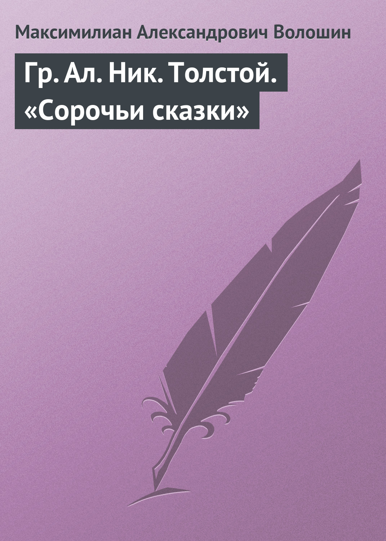 Гр.Aл.Hик.Толстой. «Сорочьи сказки»