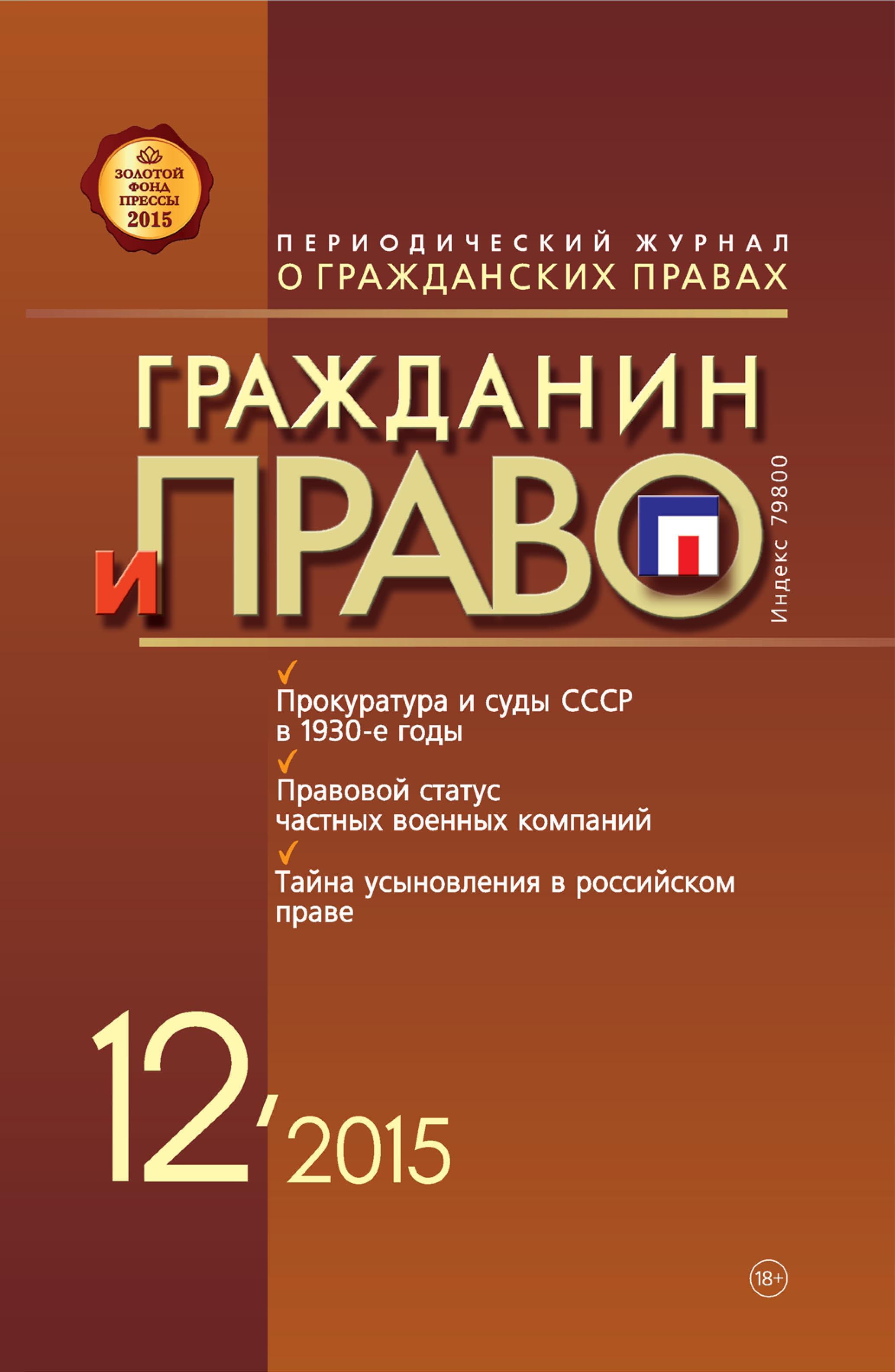 Гражданин и право №12/2015