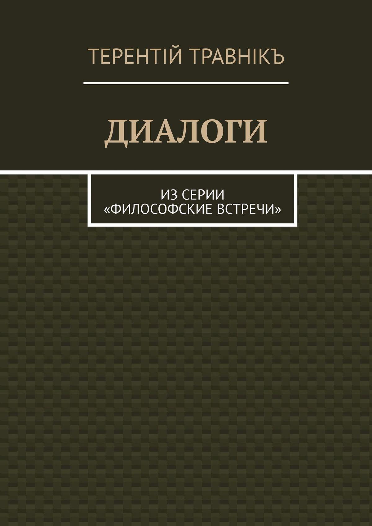 Диалоги. Изсерии «Философские встречи»