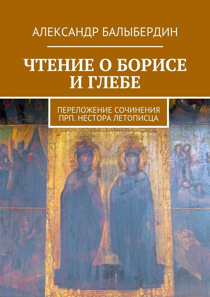 Чтение о Борисе и Глебе. Переложение сочинения прп. Нестора Летописца