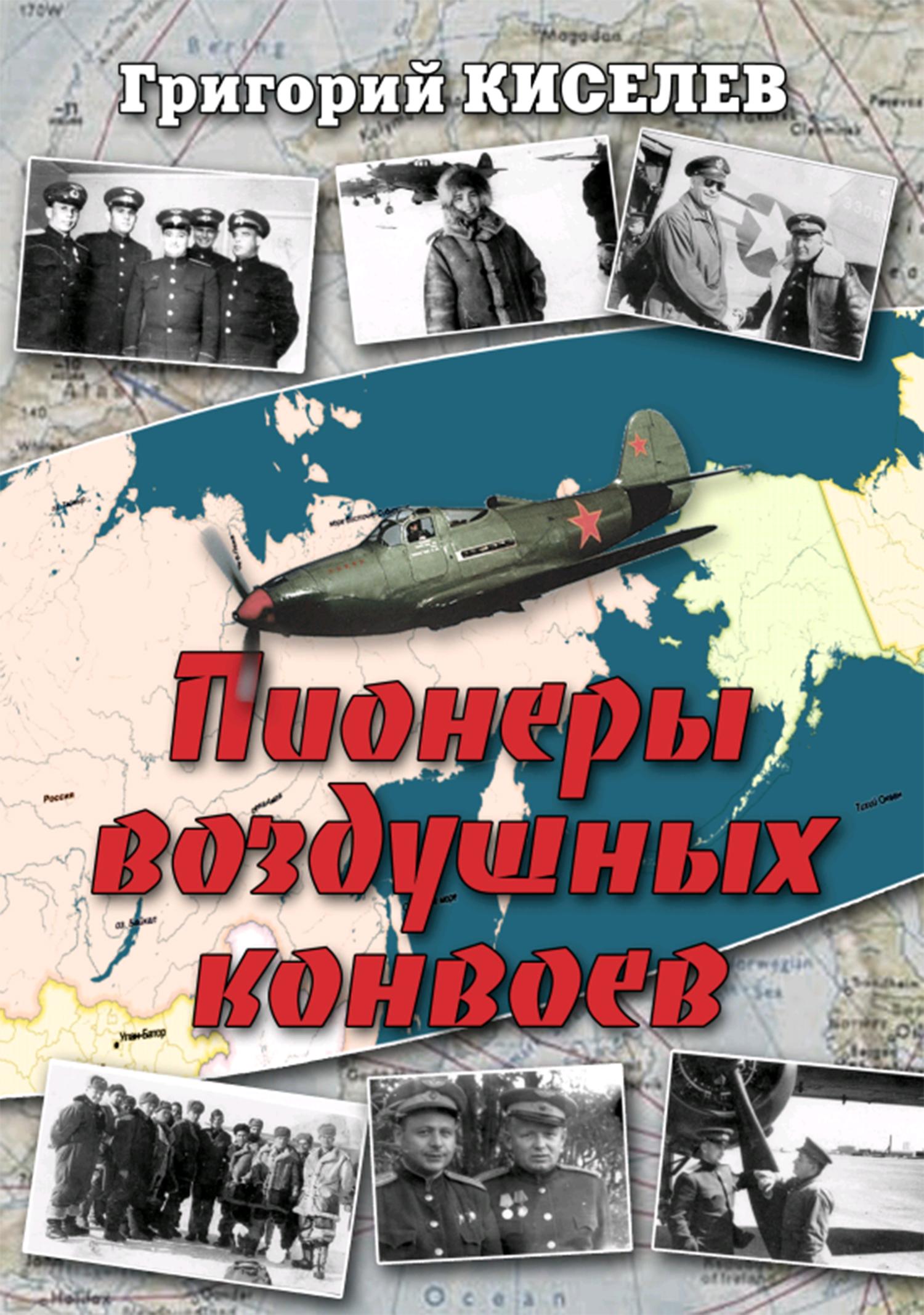 Пионеры воздушных конвоев. Малоизвестные страницы войны