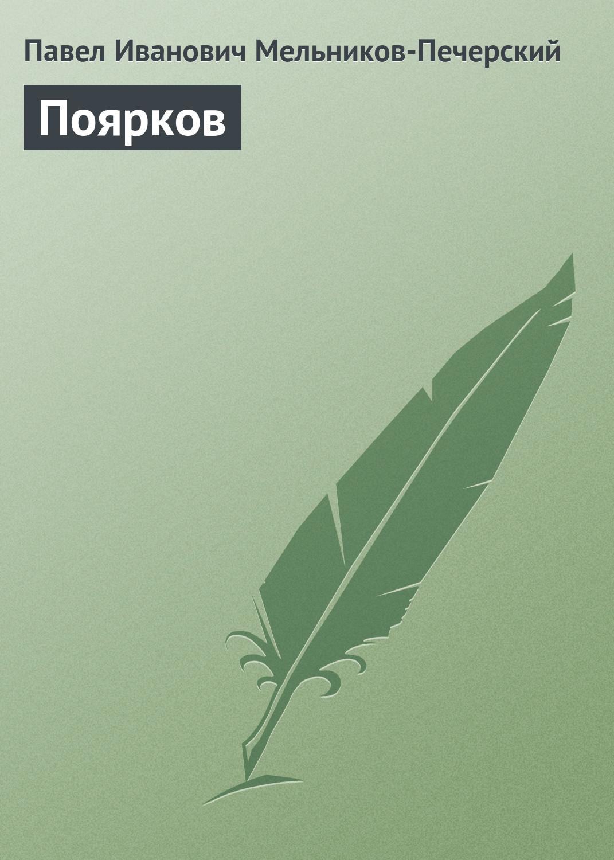Поярков