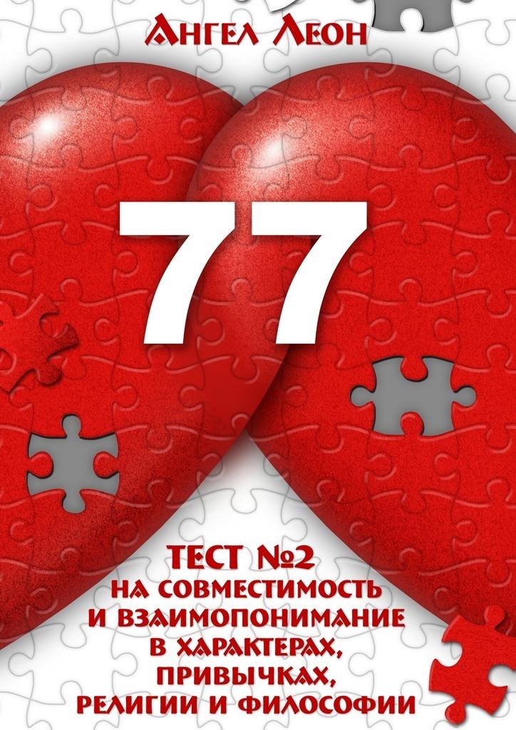Тест №2 насовместимость ивзаимопонимание вхарактерах, привычках, религии ифилософии
