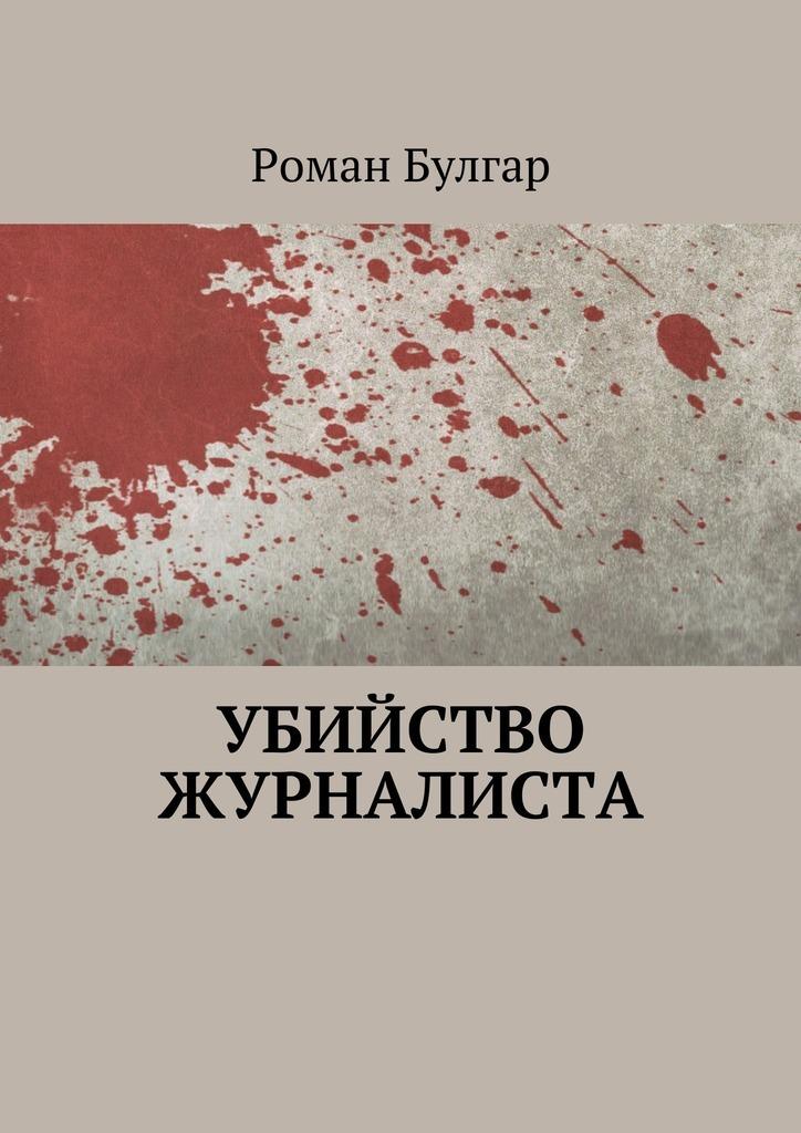 Убийство журналиста