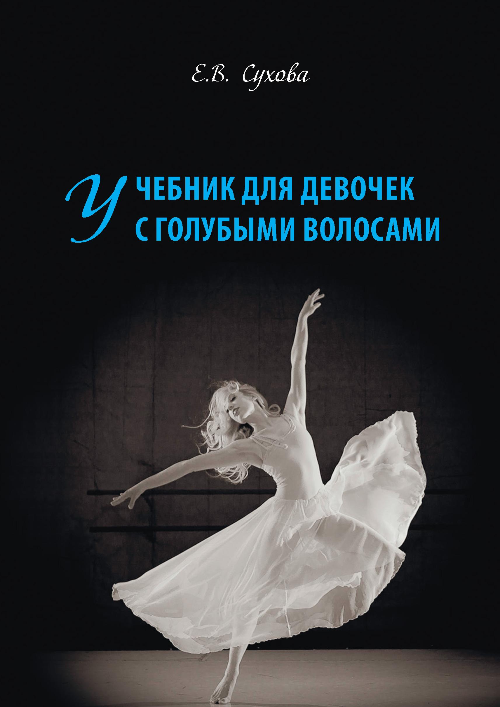Учебник для Девочек с голубыми волосами