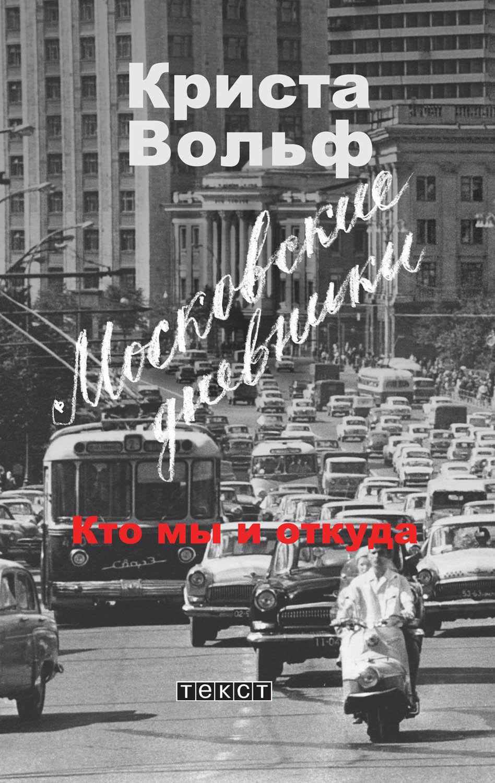 Московские дневники. Кто мы и откуда…