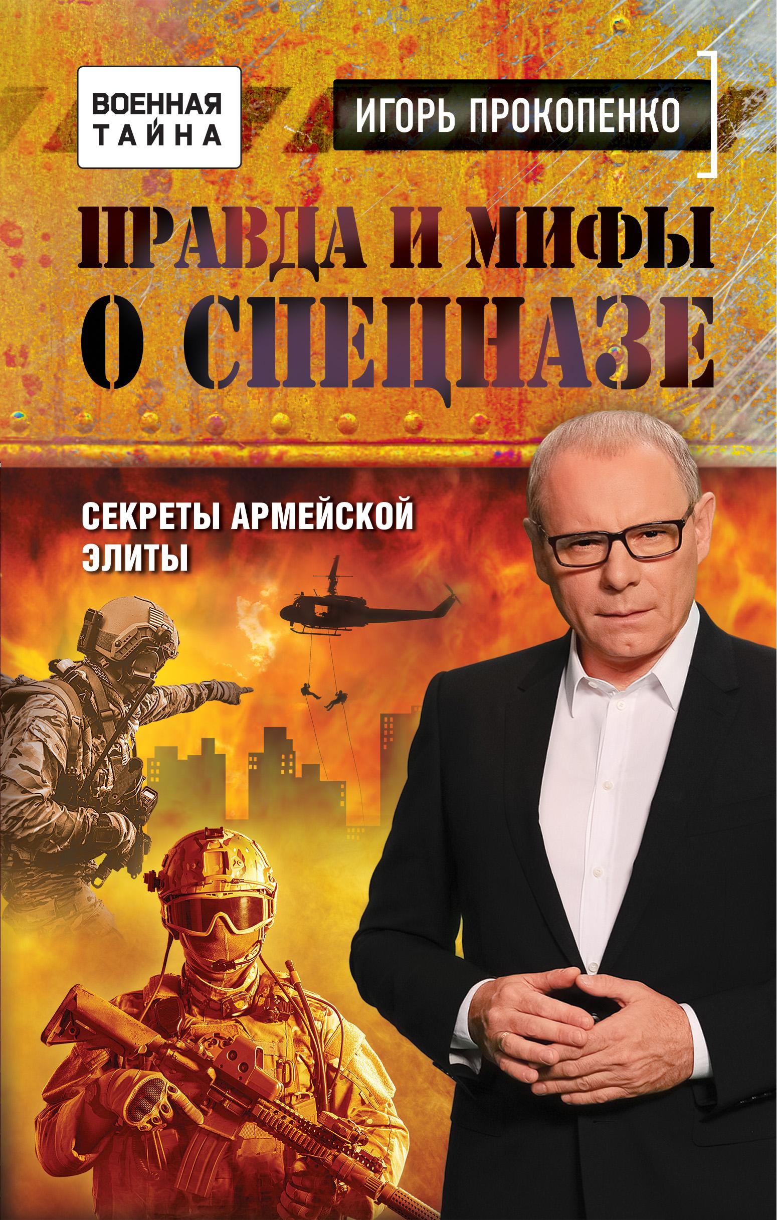 Игорь Прокопенко «Правда и мифы о спецназе»