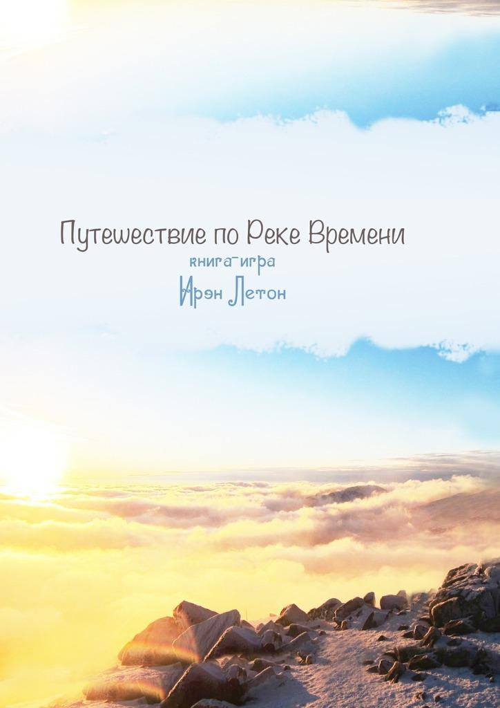 Путешествие по Реке Времени. Книга-игра