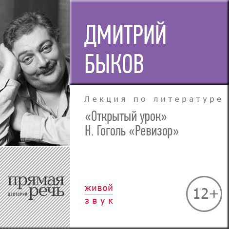 Лекция «Открытый урок. Н. Гоголь – Ревизор»