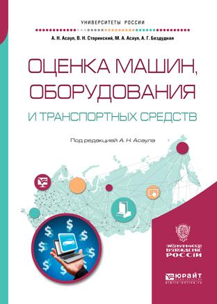Оценка машин, оборудования и транспортных средств. Учебное пособие для академического бакалавриата