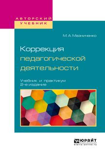 Коррекция педагогической деятельности 2-е изд. Учебник и практикум для академического бакалавриата