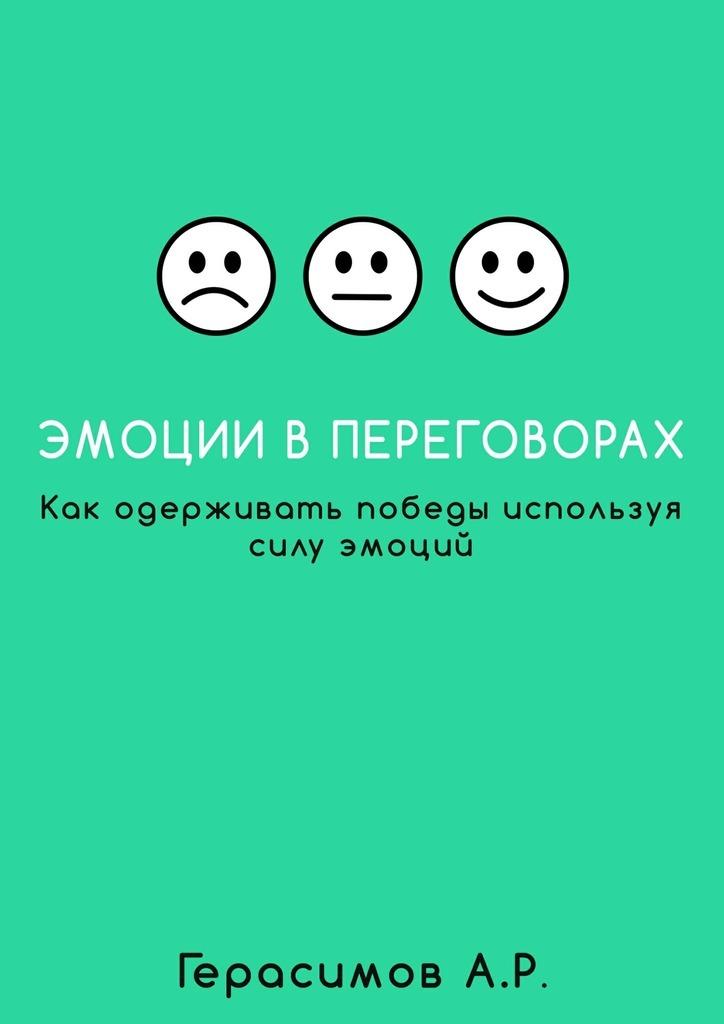 Эмоции впереговорах. Как одерживать победы используя силу эмоций
