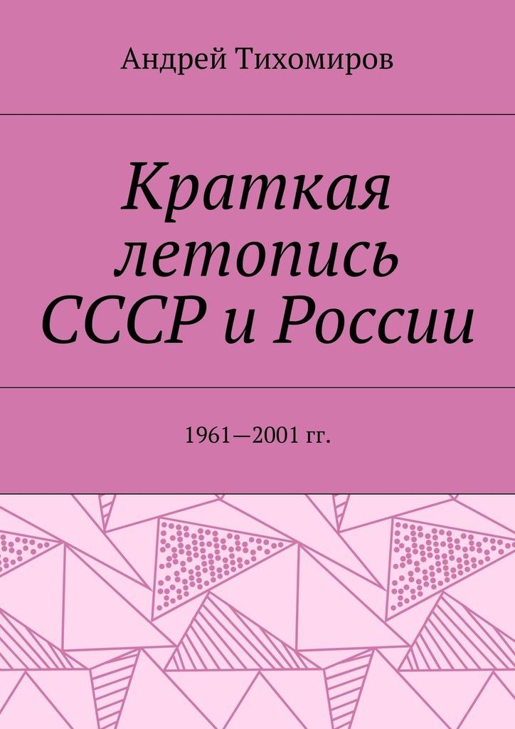 Краткая летопись СССР и России. 1961—2001гг.
